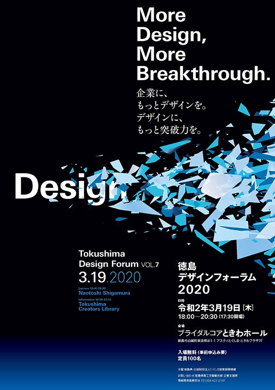【チラシ】徳島デザインフォーラム2020_ページ_1.jpg