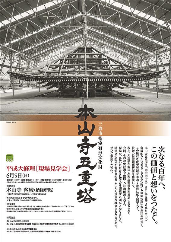 本山寺見学会A2ポスター.jpg