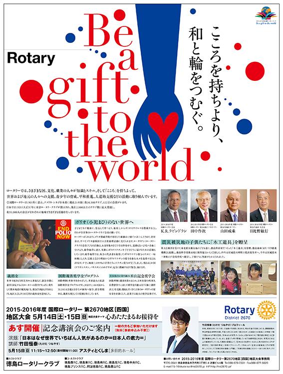 514朝ロータリー4c.jpg