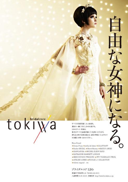 tokiwaa4_a-1.jpg